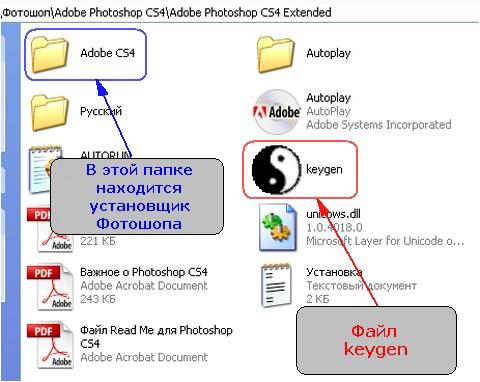 Как установить фотошоп cs4 - Ответы на вопросы в интернете.